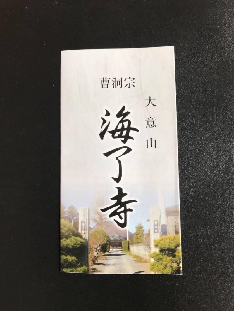 新庄直時 - JapaneseClass.jp