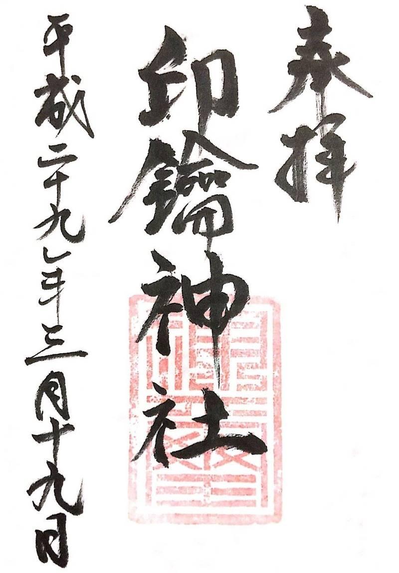 印鑰神社 - 熊本 の御朱印。御朱...