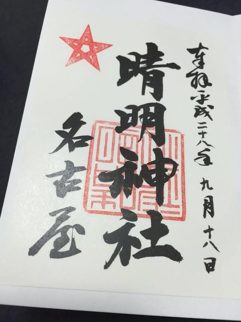 名古屋晴明神社 - 名古屋市/愛知県 の御朱印。名古屋... by 秀っ ...