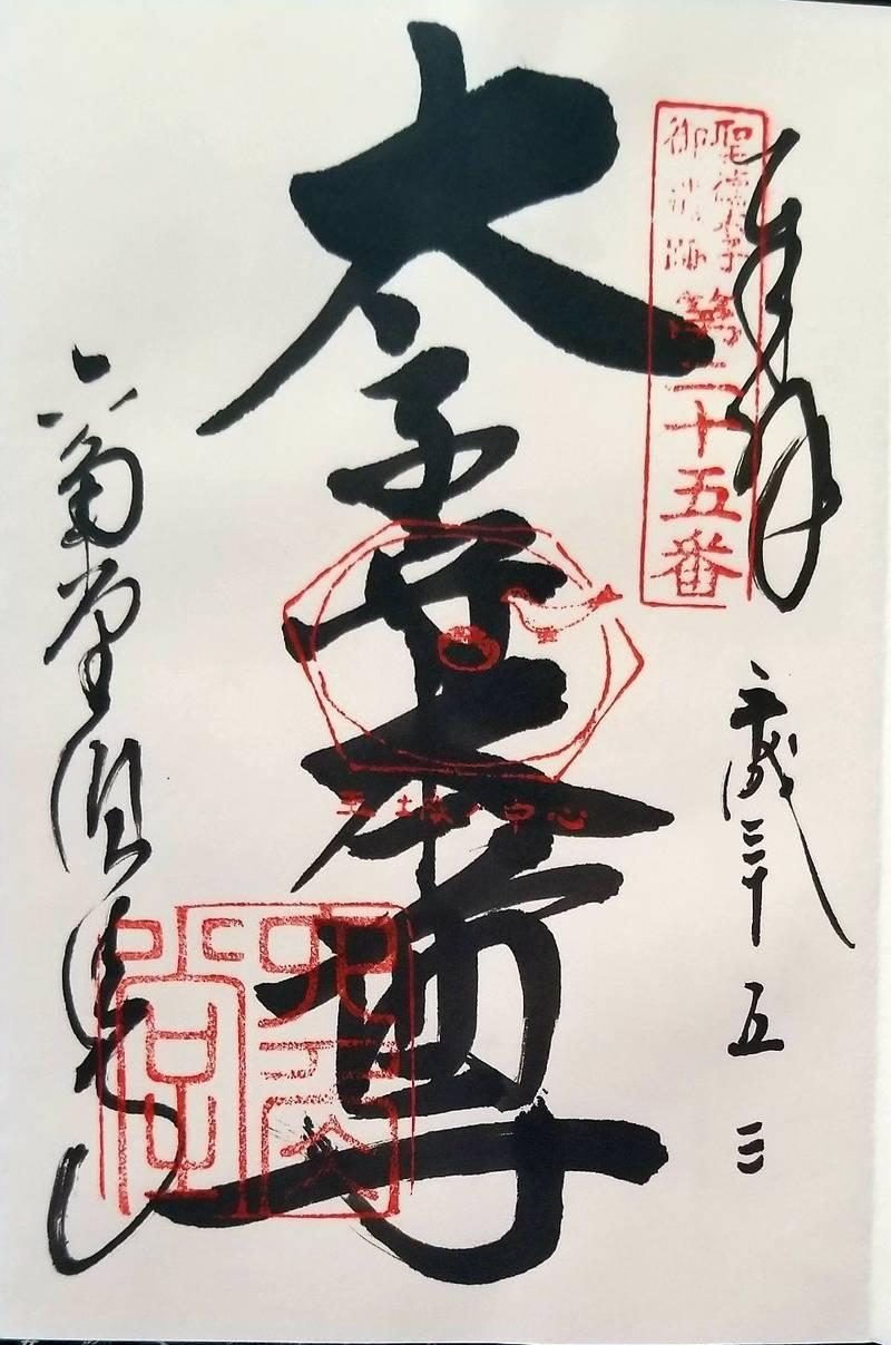 頂法寺 (六角堂) - 京都 の御朱...