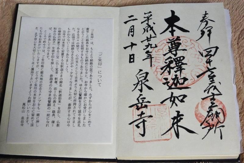 泉岳寺 - 東京 の御朱印。曹洞宗...